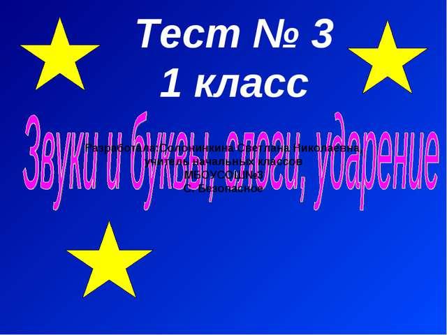 Тест № 3 1 класс Разработала:Солонинкина Светлана Николаевна, учитель начальн...