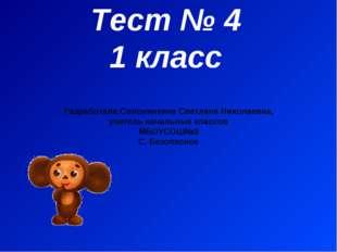Тест № 4 1 класс Разработала:Солонинкина Светлана Николаевна, учитель начальн