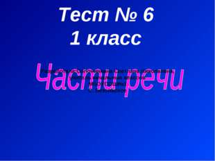 Тест № 6 1 класс Разработала:Солонинкина Светлана Николаевна, учитель начальн
