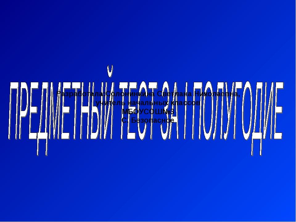 Разработала:Солонинкина Светлана Николаевна, учитель начальных классов МБОУСО...