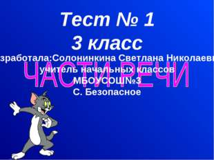 Тест № 1 3 класс Разработала:Солонинкина Светлана Николаевна, учитель начальн