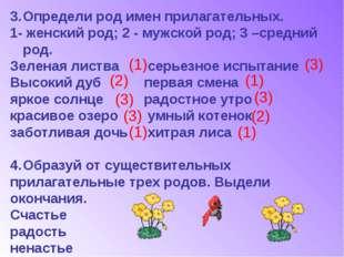 3.Определи род имен прилагательных. 1- женский род; 2 - мужской род; 3 –сре