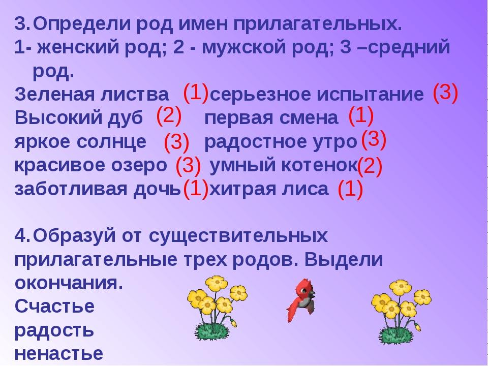 3.Определи род имен прилагательных. 1- женский род; 2 - мужской род; 3 –сре...