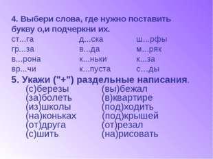 4. Выбери слова, где нужно поставить букву о,и подчеркни их. ст...га д...ска