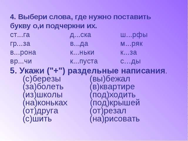 4. Выбери слова, где нужно поставить букву о,и подчеркни их. ст...га д...ска...