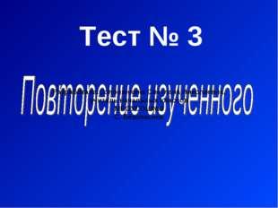 Тест № 3 Разработала:Солонинкина Светлана Николаевна, учитель начальных класс