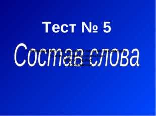 Тест № 5 Разработала:Солонинкина Светлана Николаевна, учитель начальных класс