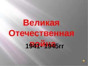 Великая Отечественная война 1941- 1945гг