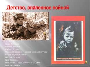Детство, опаленное войной Аксён Тимонин Алёша Кузнецов Альберт Купша Аркадий