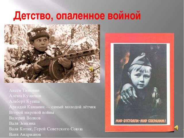 Детство, опаленное войной Аксён Тимонин Алёша Кузнецов Альберт Купша Аркадий...