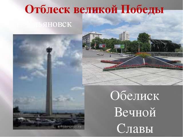 Обелиск Вечной Славы г. Ульяновск Отблеск великой Победы
