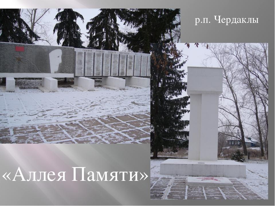 «Аллея Памяти» р.п. Чердаклы