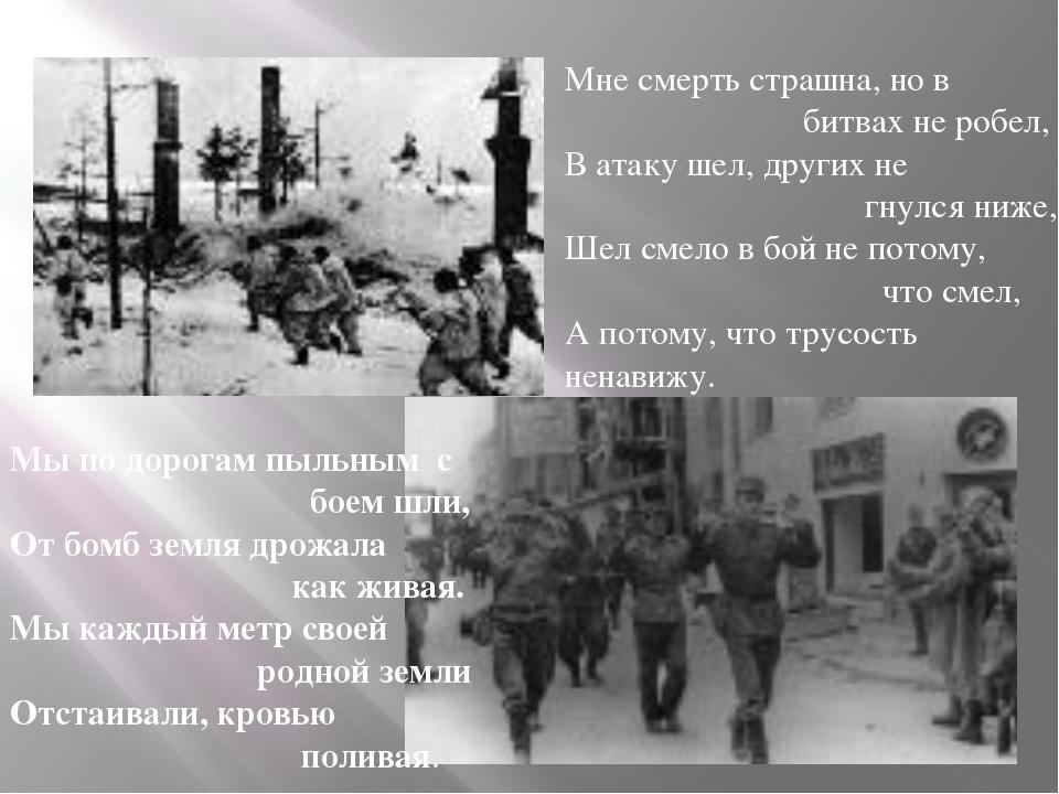 Мы по дорогам пыльным с боем шли, От бомб земля дрожала как живая. Мы каждый...