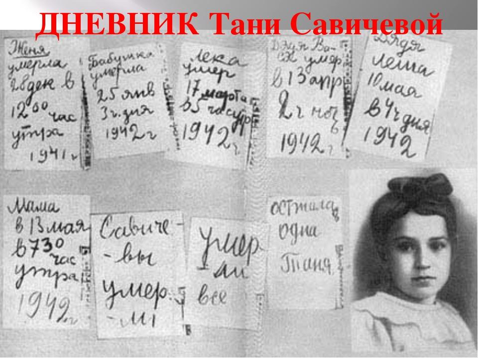 ДНЕВНИК Тани Савичевой