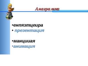 Анаграмма енпязтцеира презентация манцииая анимация