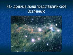 Как древние люди представляли себе Вселенную