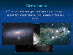 Вселенная Это космические пространство и все, что его заполняет: космические,