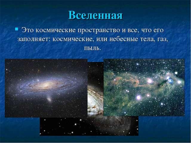 Вселенная Это космические пространство и все, что его заполняет: космические,...