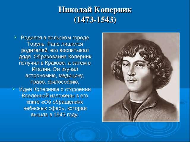 Николай Коперник (1473-1543) Родился в польском городе Торунь. Рано лишился р...