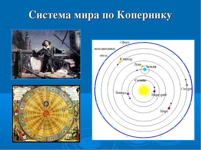 Система мира по Копернику