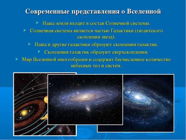 Современные представления о Вселенной Наша земля входит в состав Солнечной си...