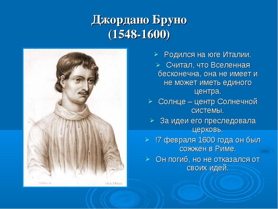 Джордано Бруно (1548-1600) Родился на юге Италии. Считал, что Вселенная беско...