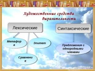 Тест В)Мы невольно несем в себе и древность Киева, и величие Новгорода, и бес