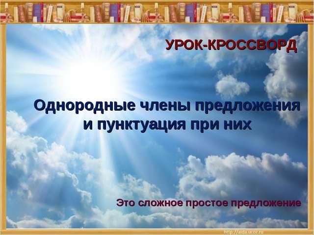 * Углубить знания о предложениях с однородными членами УРОК-КРОССВОРД Однород...
