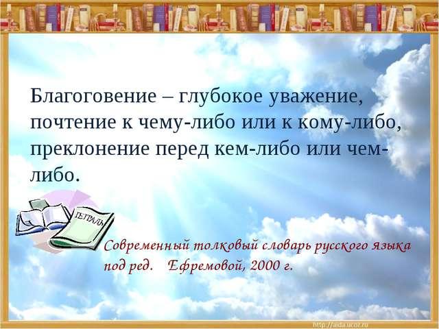 Б В А Благоговение – глубокое уважение, почтение к чему-либо или к кому-либо,...