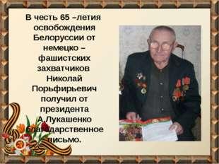 В честь 65 –летия освобождения Белоруссии от немецко – фашистских захватчиков