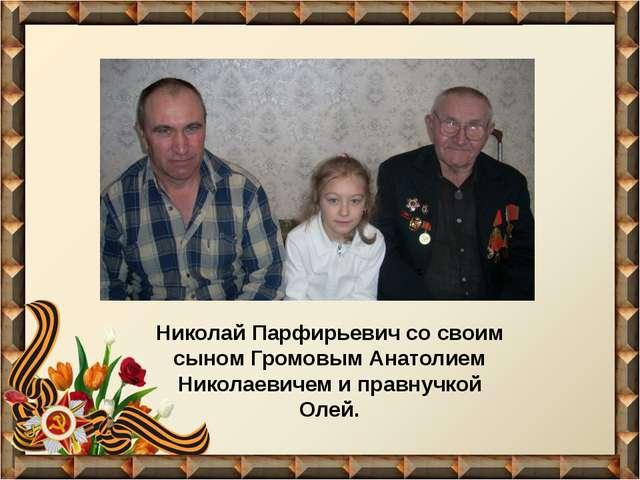 Николай Парфирьевич со своим сыном Громовым Анатолием Николаевичем и правнучк...