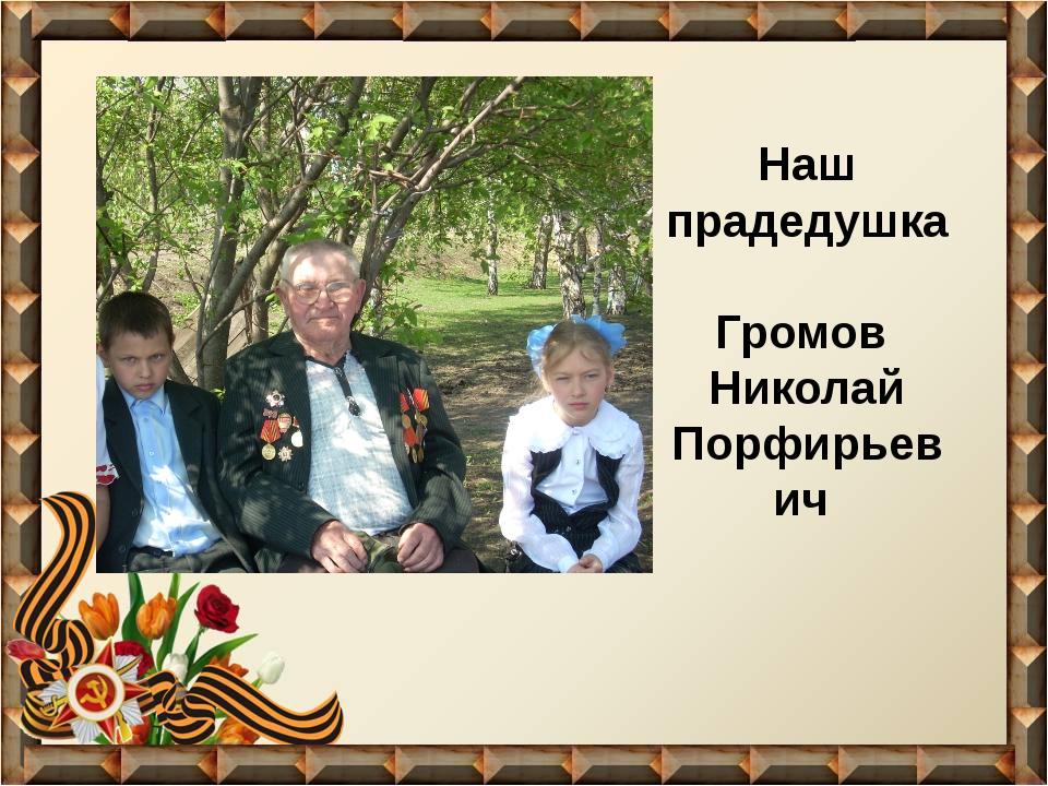 Наш прадедушка Громов Николай Порфирьевич