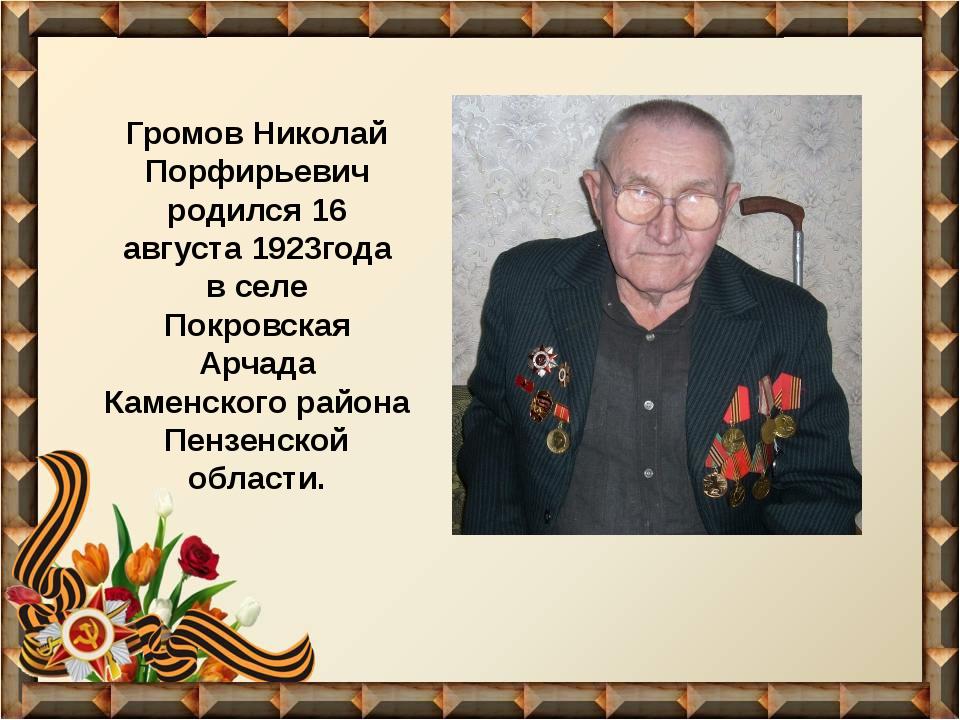 Громов Николай Порфирьевич родился 16 августа 1923года в селе Покровская Арч...