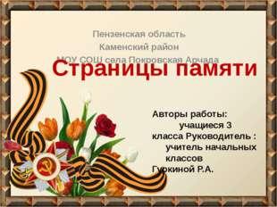 Пензенская область Каменский район МОУ СОШ села Покровская Арчада Страницы п