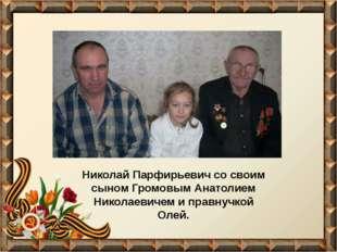 Николай Парфирьевич со своим сыном Громовым Анатолием Николаевичем и правнучк