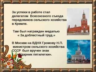 За успехи в работе стал делегатом Всесоюзного съезда передовиков сельского хо