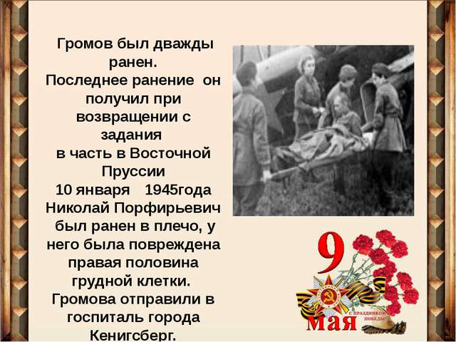Громов был дважды ранен. Последнее ранение он получил при возвращении с зада...