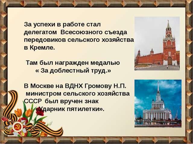 За успехи в работе стал делегатом Всесоюзного съезда передовиков сельского хо...