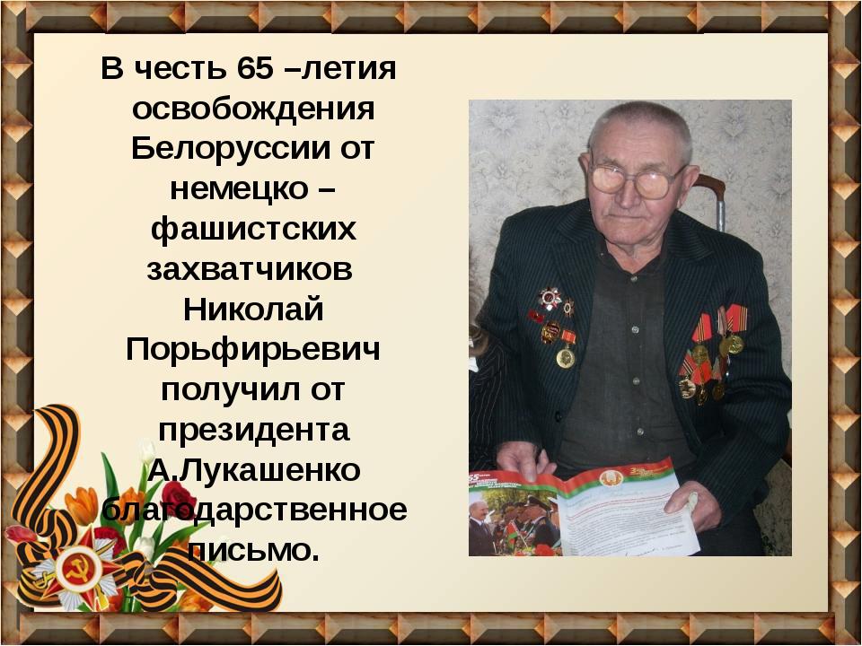 В честь 65 –летия освобождения Белоруссии от немецко – фашистских захватчиков...