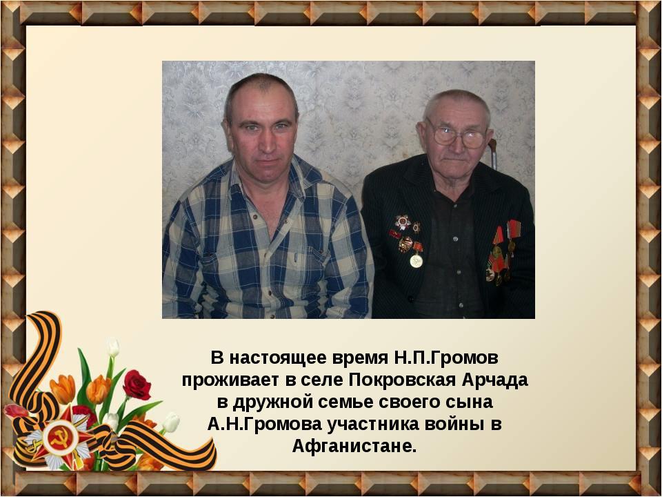 В настоящее время Н.П.Громов проживает в селе Покровская Арчада в дружной сем...
