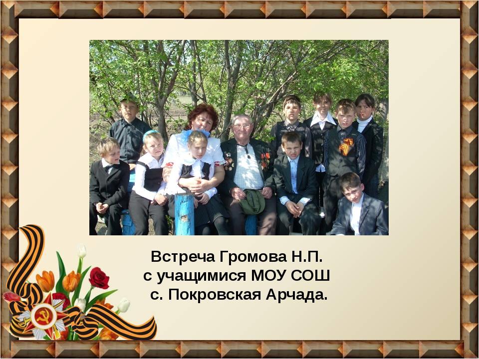 Встреча Громова Н.П. с учащимися МОУ СОШ с. Покровская Арчада.