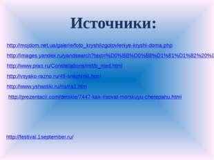 Источники: http://mojdom.net.ua/galerie/foto_krysh/izgotovleniye-kryshi-doma.