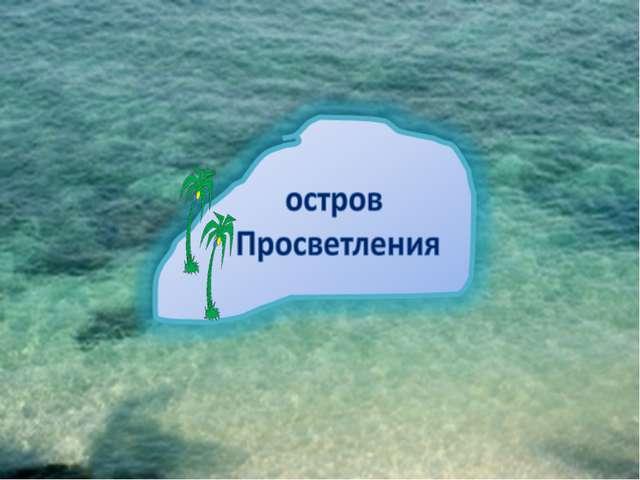 Остров просветления