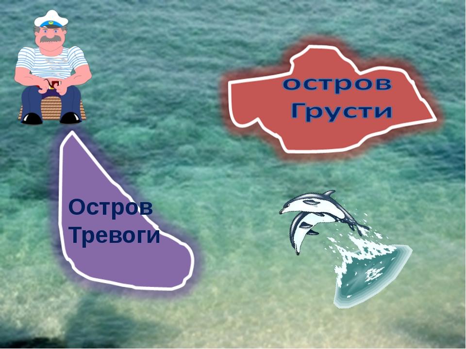 Остров Тревоги