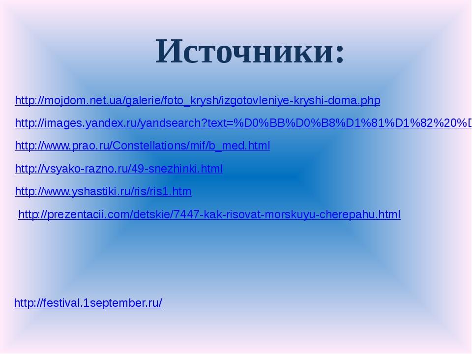 Источники: http://mojdom.net.ua/galerie/foto_krysh/izgotovleniye-kryshi-doma....