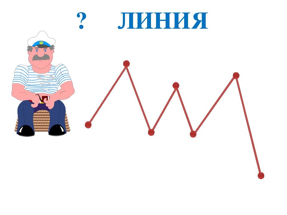 ? ЛИНИЯ