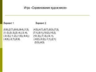 Вариант 1 Вариант 2 (0;9),(2;7),(8;6),(8;4),(1;3), (4;3),(4;7),(6;7),(6;3),(7