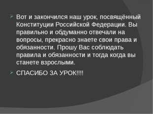 Вот и закончился наш урок, посвящённый Конституции Российской Федерации. Вы