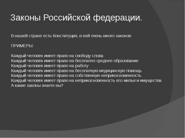 Законы Российской федерации. В нашей стране есть Конституция, в ней очень мно...