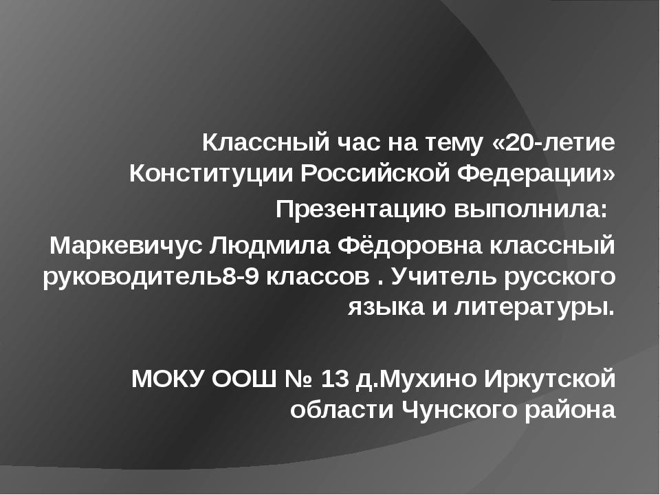 Классный час на тему «20-летие Конституции Российской Федерации» Презентацию...